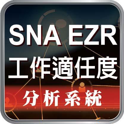 SNA EZR工作適任度分析系統