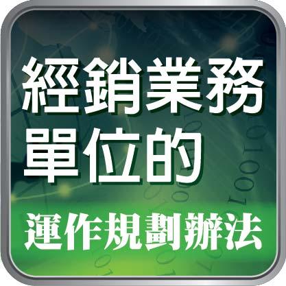 經銷業務單位的運作規劃辦法2012